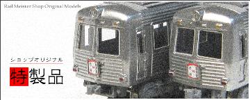 レールマイスター オリジナル特製品